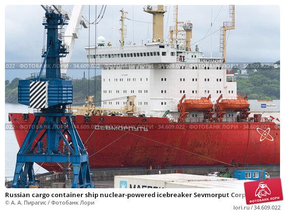 Russian cargo container ship nuclear-powered icebreaker Sevmorput Corporation FSUE Atomflot or Rosatomflot (2019 год). Редакционное фото, фотограф А. А. Пирагис / Фотобанк Лори