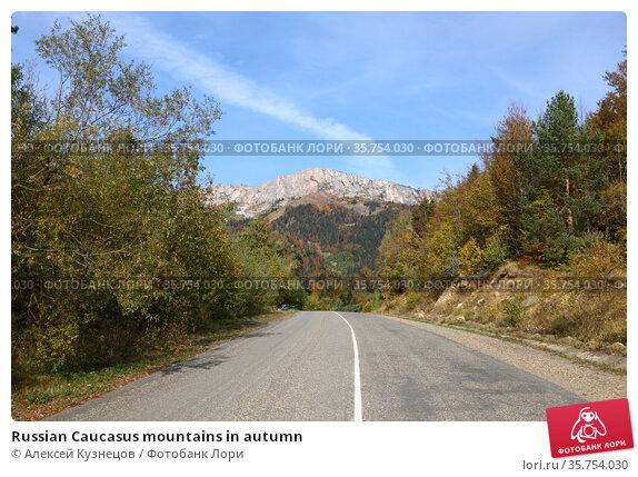 Russian Caucasus mountains in autumn. Стоковое фото, фотограф Алексей Кузнецов / Фотобанк Лори