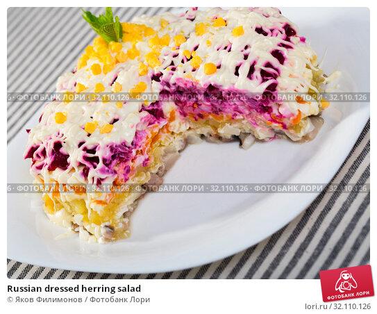 Купить «Russian dressed herring salad», фото № 32110126, снято 26 июня 2018 г. (c) Яков Филимонов / Фотобанк Лори