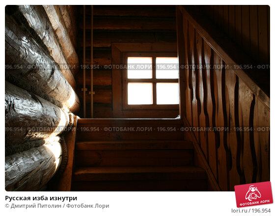 Русская изба изнутри, фото № 196954, снято 25 февраля 2007 г. (c) Дмитрий Питолин / Фотобанк Лори