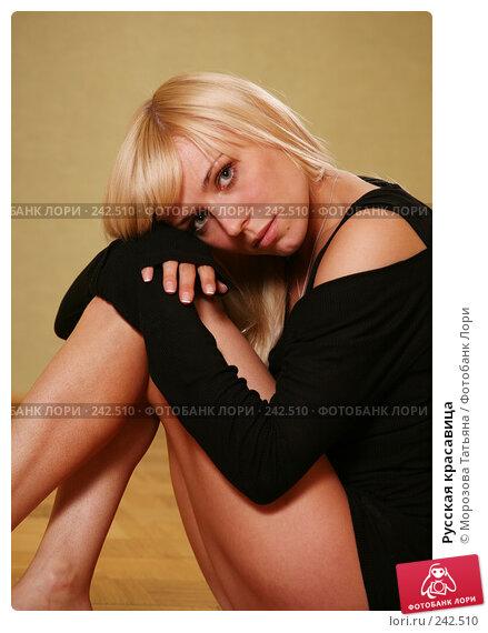 Купить «Русская красавица», фото № 242510, снято 7 июня 2007 г. (c) Морозова Татьяна / Фотобанк Лори