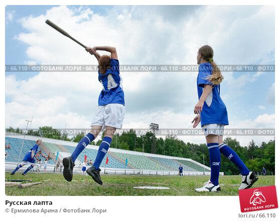 Русская лапта, фото № 66110, снято 17 июня 2007 г. (c) Ермилова Арина / Фотобанк Лори