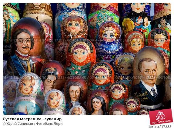 Русская матрешка - сувенир, фото № 17838, снято 28 января 2007 г. (c) Юрий Синицын / Фотобанк Лори