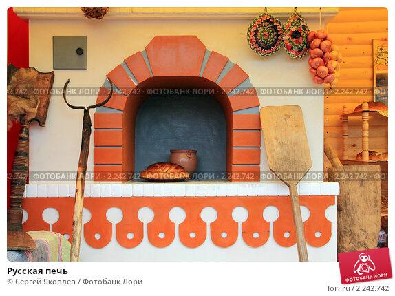 Купить «Русская печь», фото № 2242742, снято 18 сентября 2009 г. (c) Сергей Яковлев / Фотобанк Лори