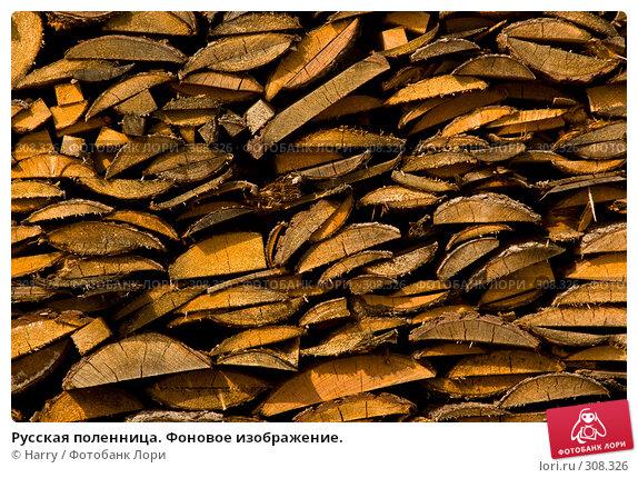 Русская поленница. Фоновое изображение., фото № 308326, снято 18 апреля 2008 г. (c) Harry / Фотобанк Лори