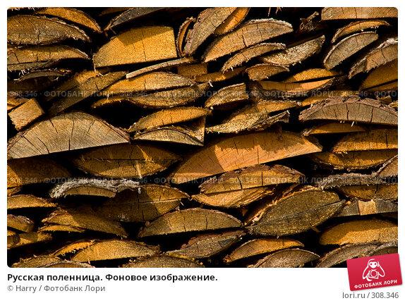 Русская поленница. Фоновое изображение., фото № 308346, снято 18 апреля 2008 г. (c) Harry / Фотобанк Лори