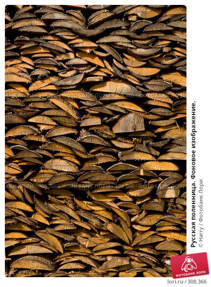 Русская поленница. Фоновое изображение., фото № 308366, снято 18 апреля 2008 г. (c) Harry / Фотобанк Лори