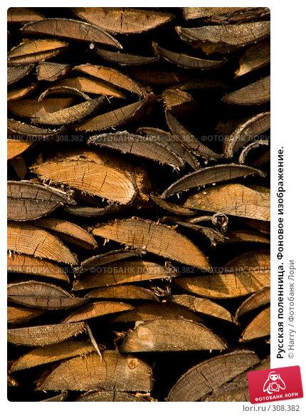Купить «Русская поленница. Фоновое изображение.», фото № 308382, снято 18 апреля 2008 г. (c) Harry / Фотобанк Лори