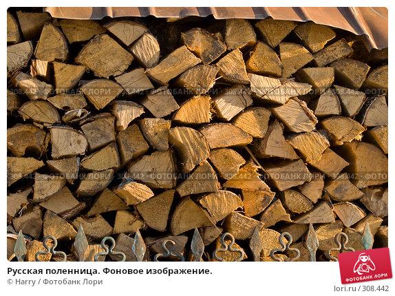 Русская поленница. Фоновое изображение., фото № 308442, снято 17 апреля 2008 г. (c) Harry / Фотобанк Лори