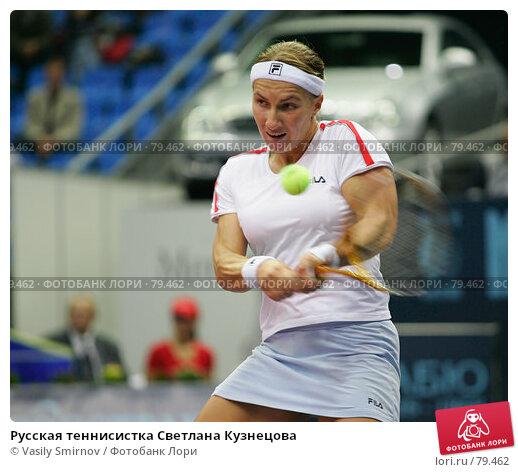 Русская теннисистка Светлана Кузнецова, фото № 79462, снято 11 октября 2005 г. (c) Vasily Smirnov / Фотобанк Лори