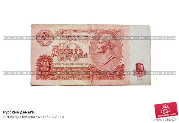 Русские деньги, фото № 210474, снято 18 апреля 2007 г. (c) Надежда Бугаева / Фотобанк Лори