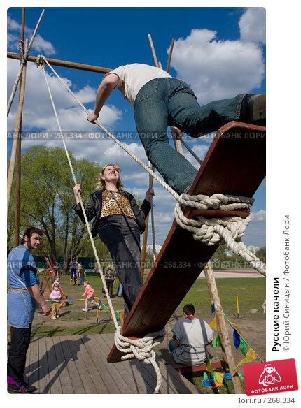 Купить «Русские качели», фото № 268334, снято 27 апреля 2008 г. (c) Юрий Синицын / Фотобанк Лори