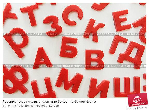 Русские пластиковые красные буквы на белом фоне, фото № 178162, снято 16 января 2008 г. (c) Галина Лукьяненко / Фотобанк Лори