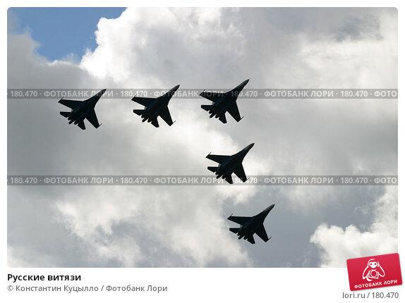 Русские витязи, фото № 180470, снято 15 августа 2004 г. (c) Константин Куцылло / Фотобанк Лори