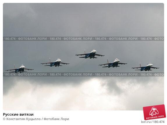 Русские витязи, фото № 180474, снято 15 августа 2004 г. (c) Константин Куцылло / Фотобанк Лори