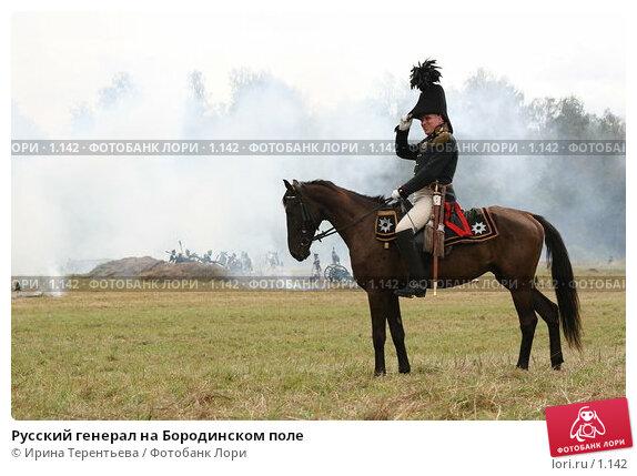 Русский генерал на Бородинском поле, эксклюзивное фото № 1142, снято 4 сентября 2005 г. (c) Ирина Терентьева / Фотобанк Лори