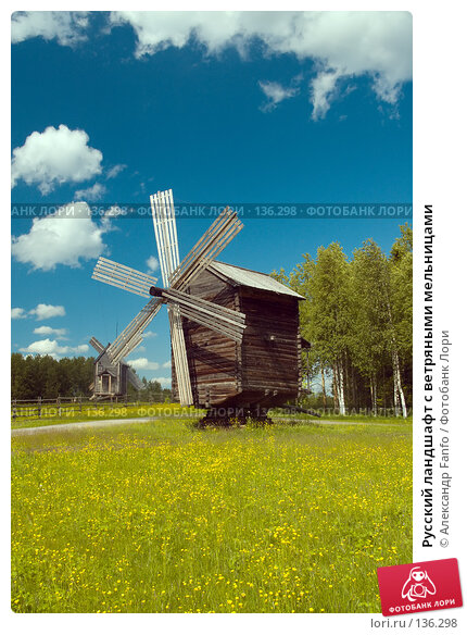 Купить «Русский ландшафт с ветряными мельницами», фото № 136298, снято 27 июня 2007 г. (c) Александр Fanfo / Фотобанк Лори