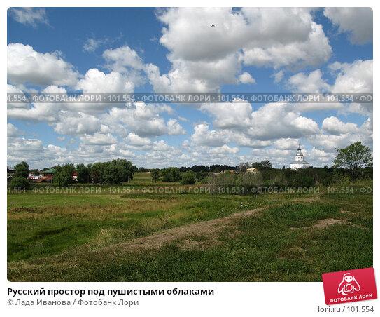 Русский простор под пушистыми облаками, фото № 101554, снято 23 июля 2007 г. (c) Лада Иванова / Фотобанк Лори