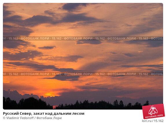 Купить «Русский Север, закат над дальним лесом», фото № 15162, снято 7 июля 2006 г. (c) Vladimir Fedoroff / Фотобанк Лори