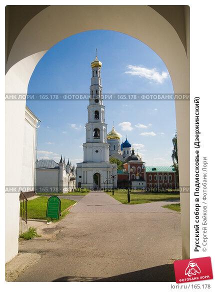 Русский собор в Подмосковье (Дзержинский), фото № 165178, снято 23 июня 2007 г. (c) Сергей Байков / Фотобанк Лори