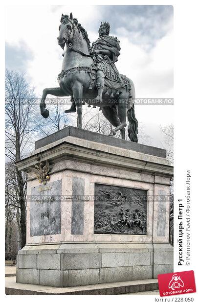 Русский царь Петр 1, фото № 228050, снято 14 февраля 2008 г. (c) Parmenov Pavel / Фотобанк Лори