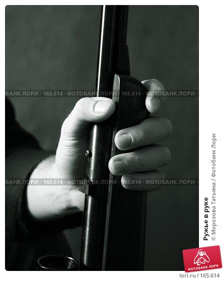 Ружье в руке, фото № 165614, снято 24 декабря 2006 г. (c) Морозова Татьяна / Фотобанк Лори
