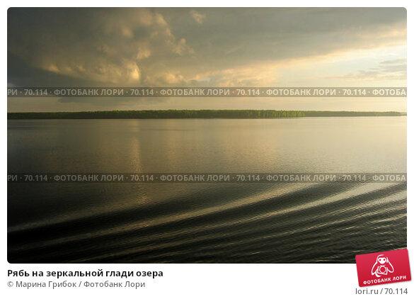 Рябь на зеркальной глади озера, фото № 70114, снято 1 июня 2005 г. (c) Марина Грибок / Фотобанк Лори
