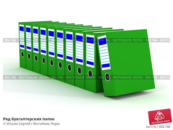 Ряд бухгалтерских папок, иллюстрация № 304746 (c) Ильин Сергей / Фотобанк Лори