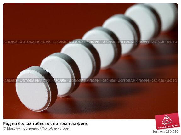 Ряд из белых таблеток на темном фоне, фото № 280950, снято 28 января 2007 г. (c) Максим Горпенюк / Фотобанк Лори