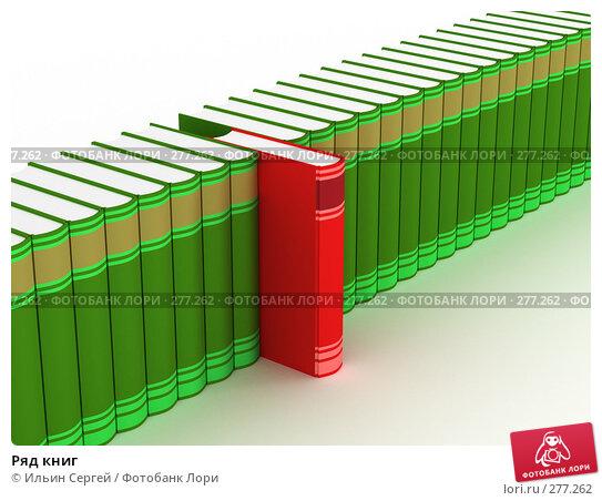 Ряд книг, иллюстрация № 277262 (c) Ильин Сергей / Фотобанк Лори