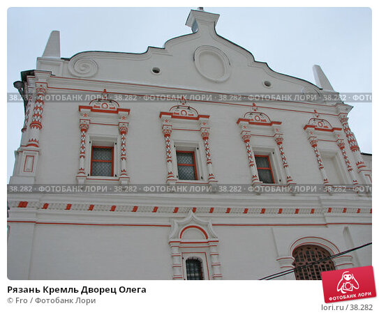 Рязань Кремль Дворец Олега, фото № 38282, снято 16 ноября 2006 г. (c) Fro / Фотобанк Лори