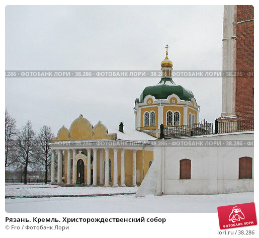 Купить «Рязань. Кремль. Христорождественский собор», фото № 38286, снято 16 ноября 2006 г. (c) Fro / Фотобанк Лори
