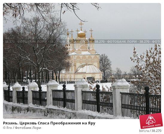 Рязань. Церковь Спаса Преображения на Яру, фото № 38270, снято 16 ноября 2006 г. (c) Fro / Фотобанк Лори