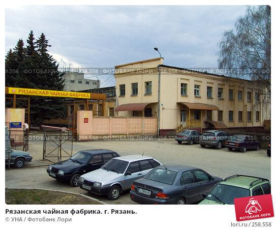 Рязанская чайная фабрика. г. Рязань., фото № 258558, снято 7 апреля 2008 г. (c) УНА / Фотобанк Лори