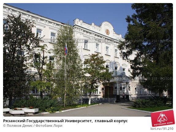 Рязанский Государственный Университет,  главный корпус, фото № 91210, снято 1 октября 2007 г. (c) Поляков Денис / Фотобанк Лори
