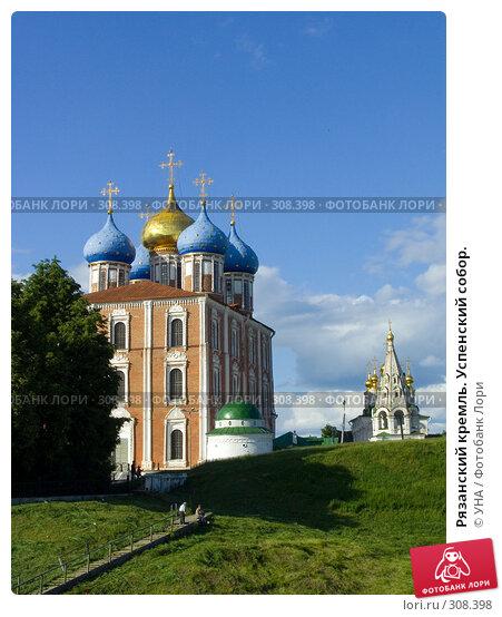 Рязанский кремль. Успенский собор., фото № 308398, снято 30 мая 2008 г. (c) УНА / Фотобанк Лори