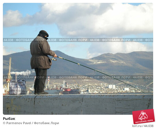 Купить «Рыбак», фото № 44038, снято 14 ноября 2006 г. (c) Parmenov Pavel / Фотобанк Лори