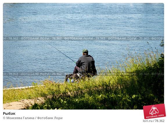 Рыбак, фото № 78362, снято 16 июня 2007 г. (c) Моисеева Галина / Фотобанк Лори