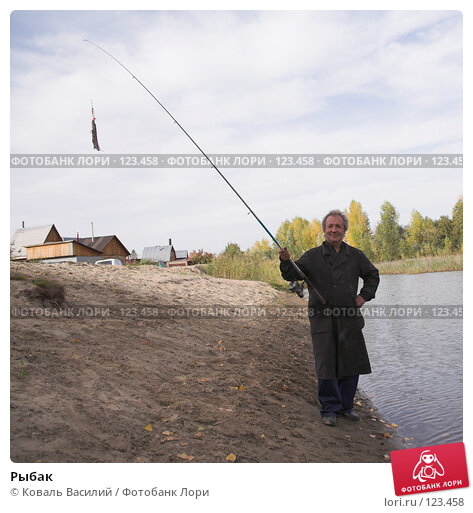 Купить «Рыбак», фото № 123458, снято 17 сентября 2006 г. (c) Коваль Василий / Фотобанк Лори