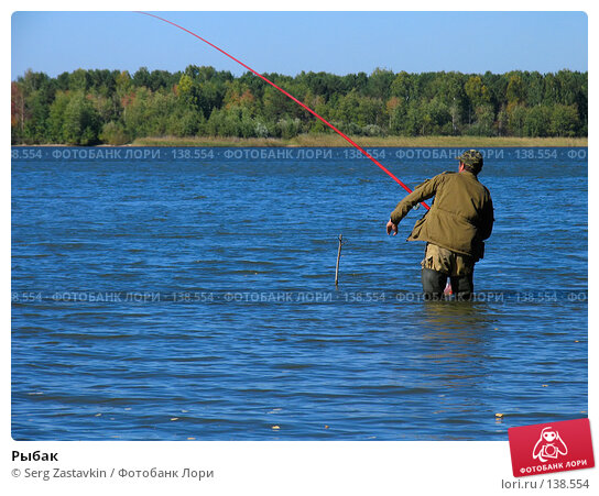 Купить «Рыбак», фото № 138554, снято 18 сентября 2005 г. (c) Serg Zastavkin / Фотобанк Лори