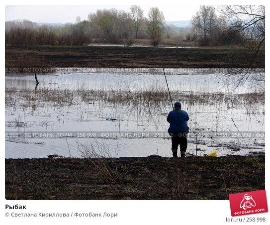 Рыбак, фото № 258998, снято 13 апреля 2008 г. (c) Светлана Кириллова / Фотобанк Лори
