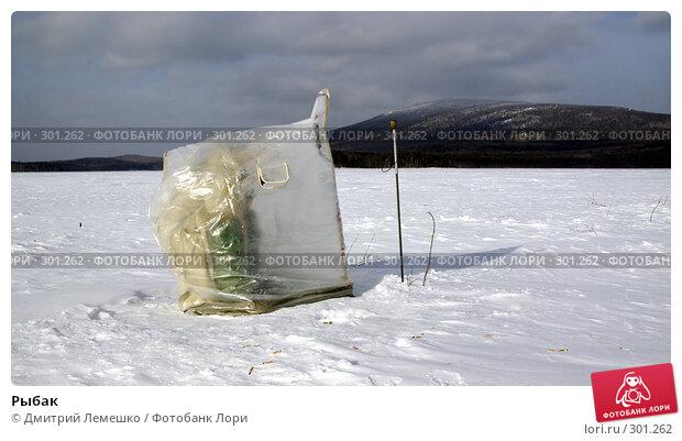 Рыбак, фото № 301262, снято 19 февраля 2008 г. (c) Дмитрий Лемешко / Фотобанк Лори