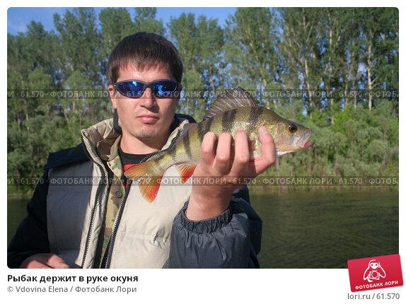 Рыбак держит в руке окуня, фото № 61570, снято 2 июня 2007 г. (c) Vdovina Elena / Фотобанк Лори