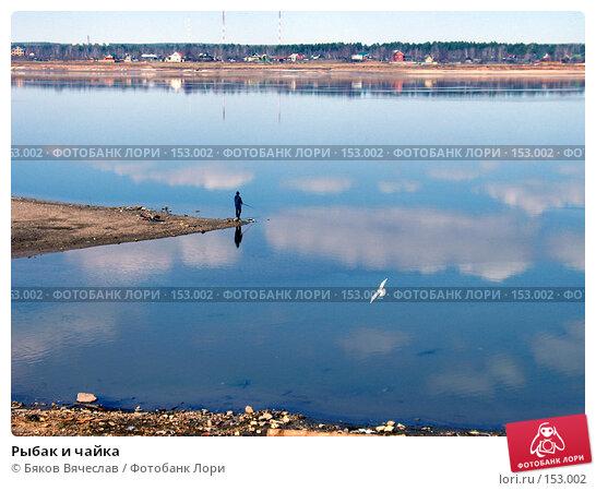 Рыбак и чайка, фото № 153002, снято 17 апреля 2007 г. (c) Бяков Вячеслав / Фотобанк Лори