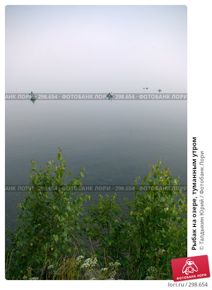 Рыбак на озере, туманным утром, фото № 298654, снято 27 октября 2016 г. (c) Талдыкин Юрий / Фотобанк Лори