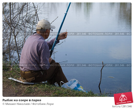 Рыбак на озере в парке, фото № 281546, снято 9 мая 2008 г. (c) Михаил Николаев / Фотобанк Лори