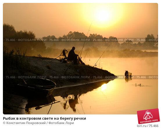Рыбак в контровом свете на берегу речки, фото № 75466, снято 24 августа 2007 г. (c) Константин Покровский / Фотобанк Лори