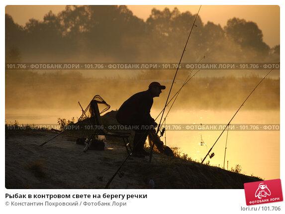 Рыбак в контровом свете на берегу речки, фото № 101706, снято 24 августа 2007 г. (c) Константин Покровский / Фотобанк Лори