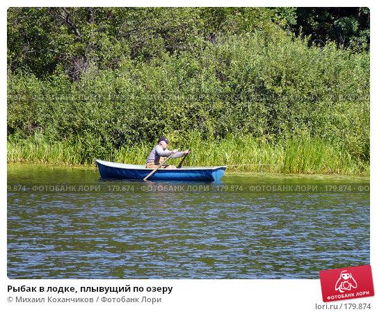 Рыбак в лодке, плывущий по озеру, фото № 179874, снято 11 августа 2007 г. (c) Михаил Коханчиков / Фотобанк Лори