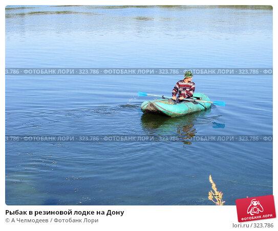 Купить «Рыбак в резиновой лодке на Дону», фото № 323786, снято 9 сентября 2005 г. (c) A Челмодеев / Фотобанк Лори